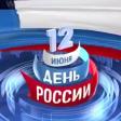 Центр переводов Lingotech поздравляет с Днем России