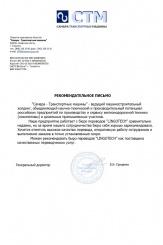 Отзыв от компании «СТМ» о бюро технических переводов «Линготех»
