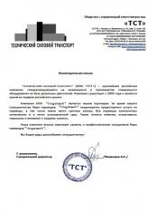 Отзыв от компании «ТСТ» о бюро технических переводов «Линготех»