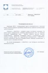 Отзыв от ОАО «РРТЗ» о технических переводах «Линготех»