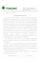 Отзыв от компании «Генезис» о бюро технических переводов «Линготех»