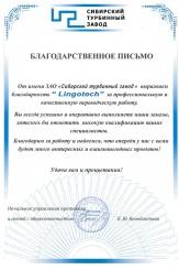Отзыв от компании «Сибирский турбинный завод» о бюро переводов «Линготех»
